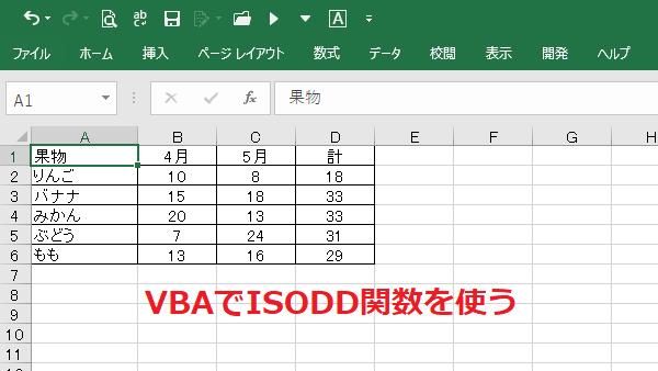 VBAでisodd関数