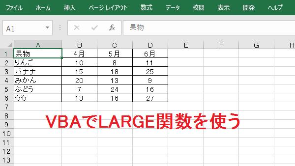 VBAでlarge関数