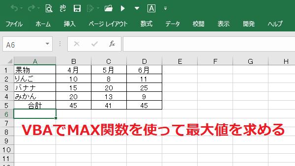 VBAでMAX関数