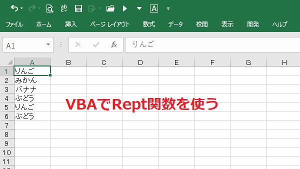 VBAでrept関数