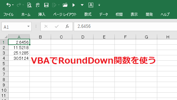 VBAでrounddown関数