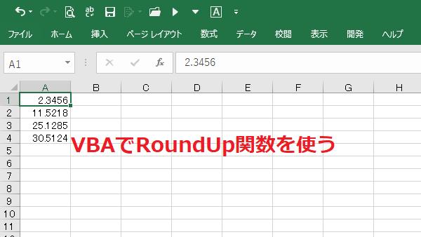 VBAでroundup関数