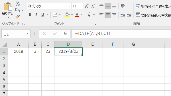 Excel関数DATE
