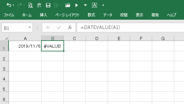 Excel関数datevalue