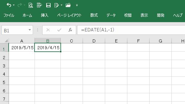 Excel関数EDATE