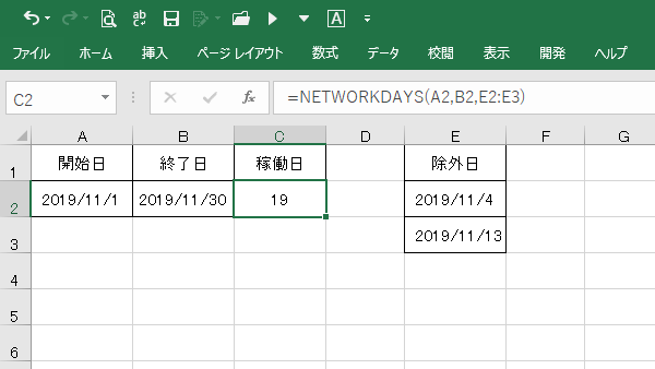 Excel関数networkdays