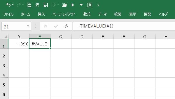 Excel関数timevalue