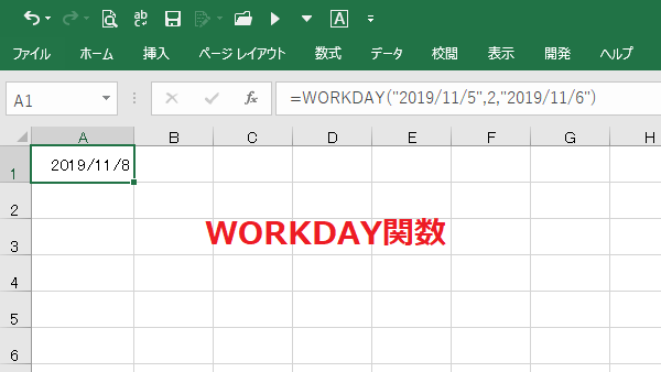 Excel関数workday