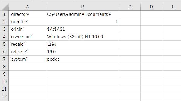 Excel関数INFO