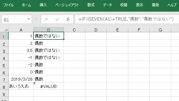 Excel関数iseven