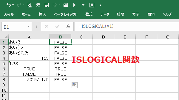 Excel関数islogical