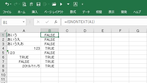 Excel関数isnontext