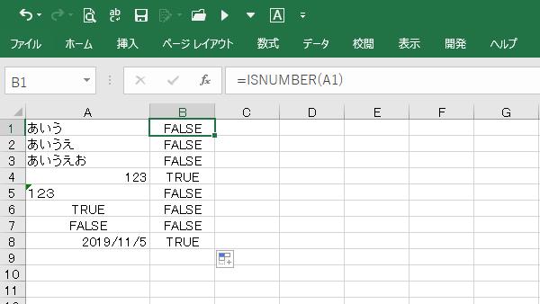 Excel関数ISNUMBER