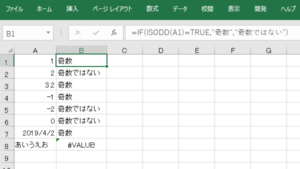 Excel関数isodd