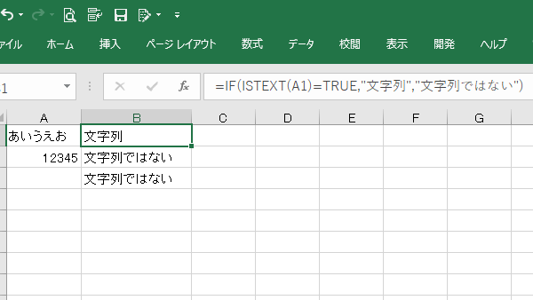 Excel関数istext