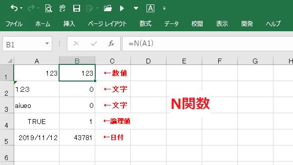 Excel関数N