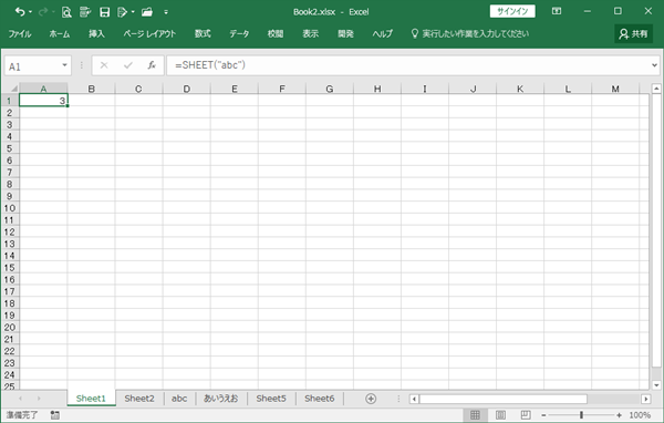 Excel関数SHEET