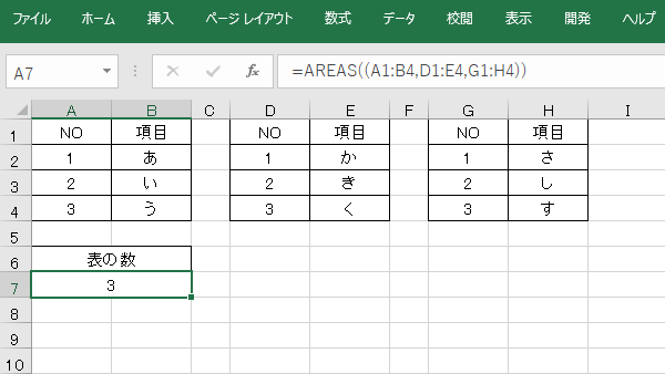 Excel関数AREAS