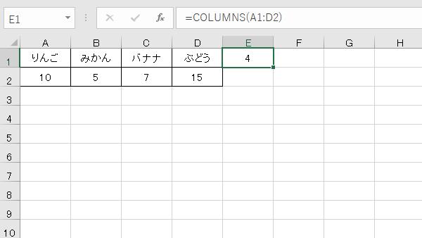 Excel関数COLUMNS