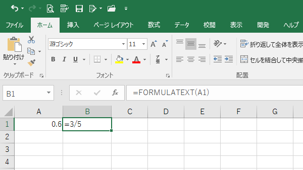 Excel関数FORMULATEXT