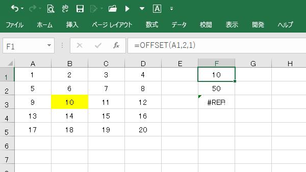 Excel関数offset