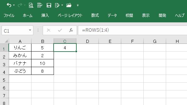 Excel関数ROWS