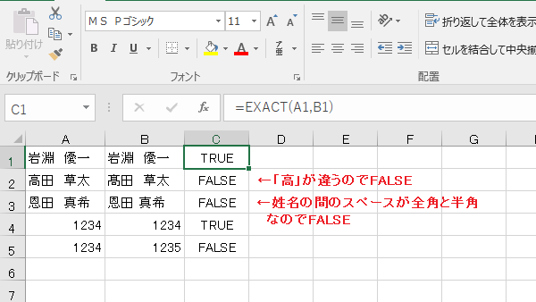Excel関数EXCACT