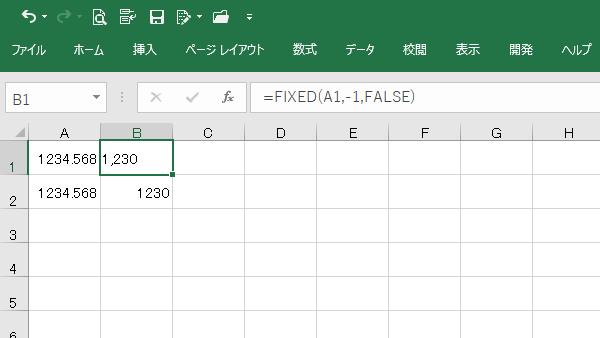 Excel関数FIXED