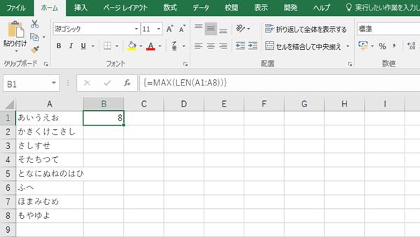 Excel関数LEN