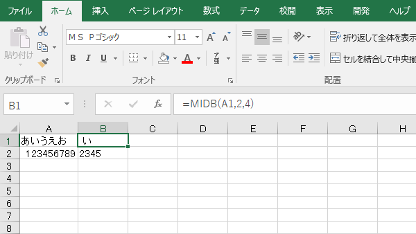 Excel関数MID