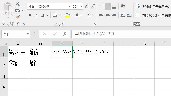Excel関数PHONETIC