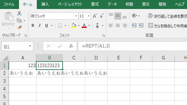 Excel関数REPT