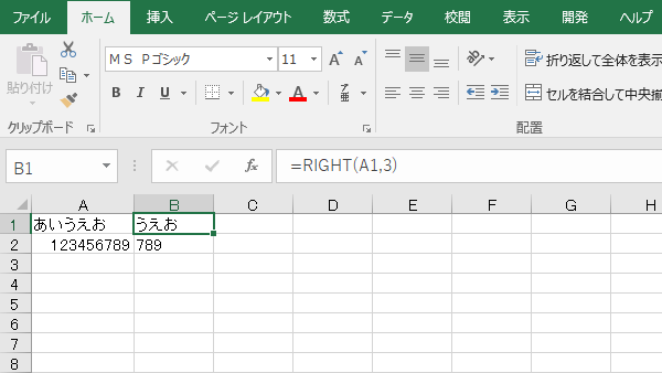 Excel関数RIGHT