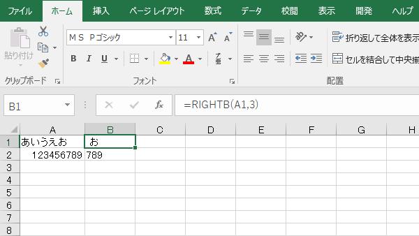 Excel関数RIGHTB