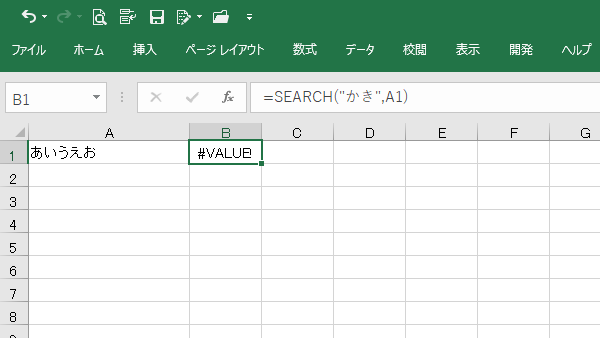 Excel関数SEARCH