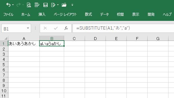 Excel関数SUBSTITUTE