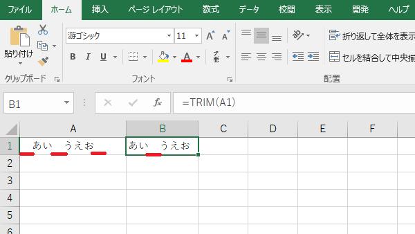 Excel関数TRIM