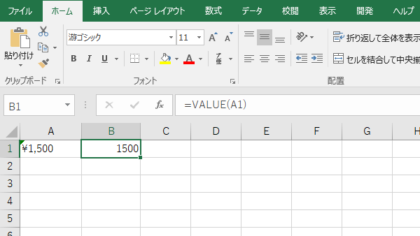 Excel関数VALUE