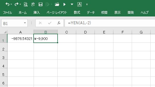 Excel関数YEN