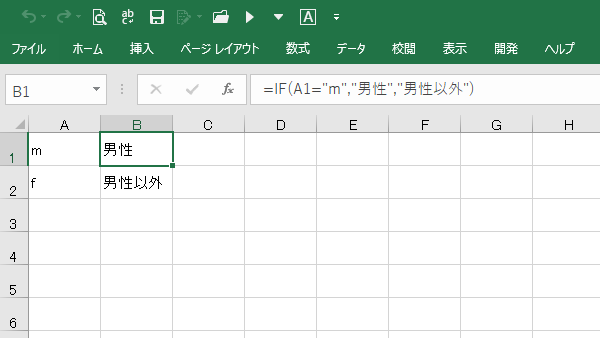Excel関数if