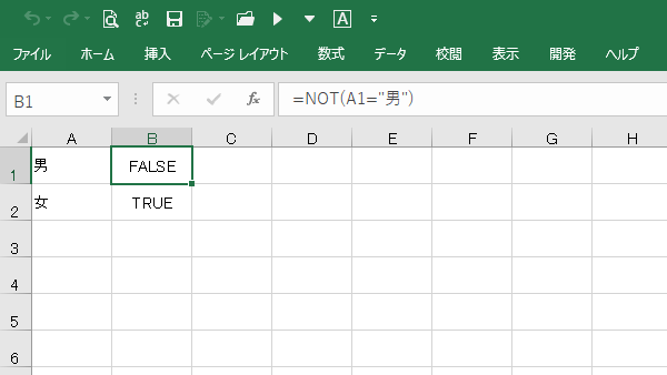 Excel関数not