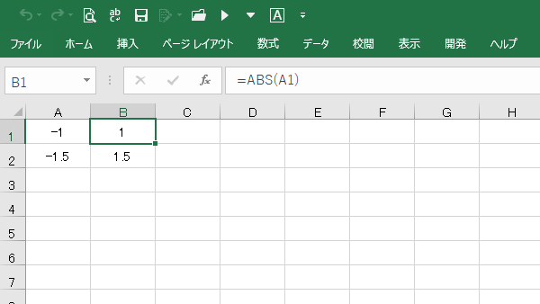 Excel関数abs