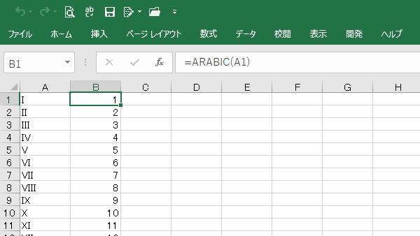 Excel関数ARABIC