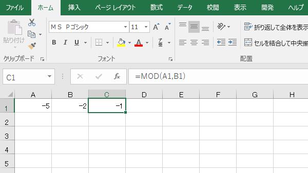 Excel関数MOD