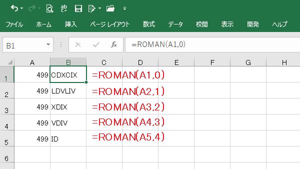 Excel関数ROMAN