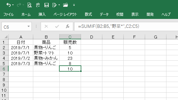 Excel関数SUMIF