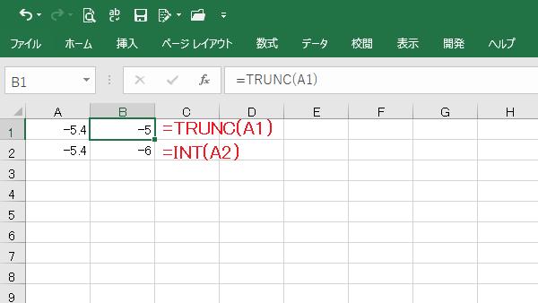 Excel関数TRUNC