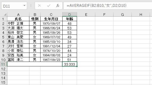 Excel関数AVERAGEIF