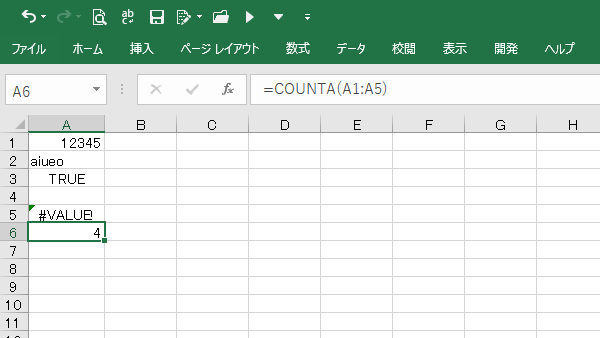 Excel関数COUNTA