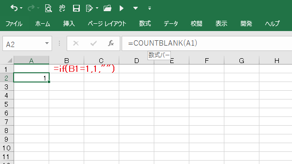 Excel関数COUNTBLANK